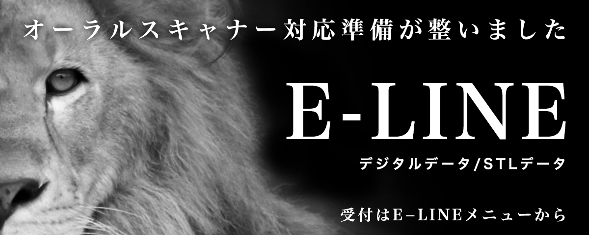 E−LINE